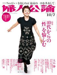婦人公論2011年10月7日号