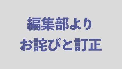 【編集部より】お詫びと訂正