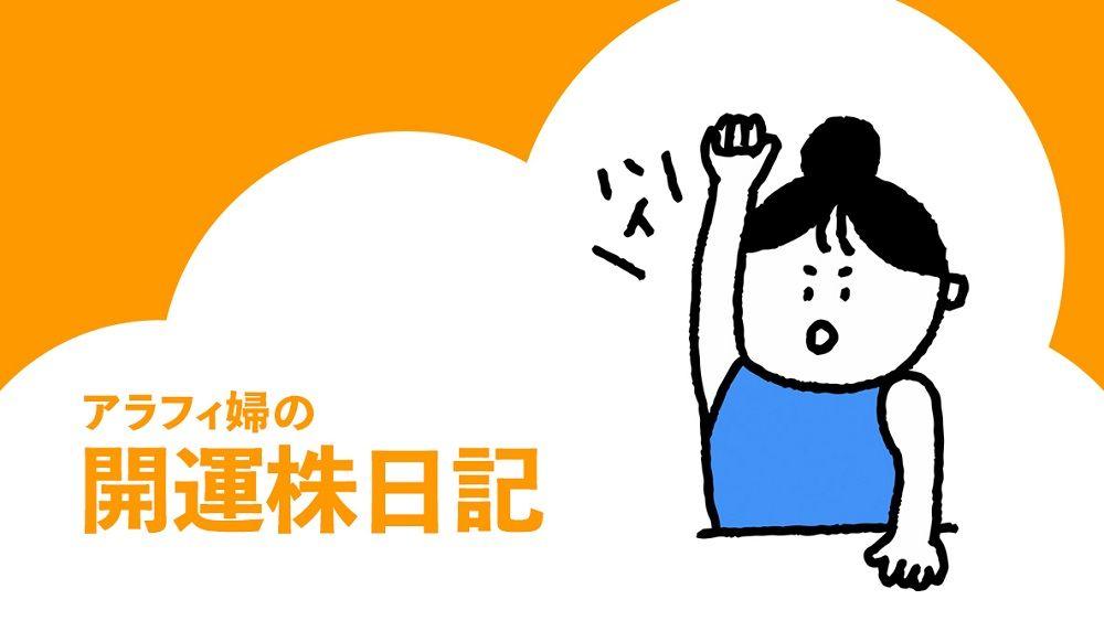 腕はシジラックで、株は「ツムラ」「ニチバン」が上がったけど、「ニプロ」の打撃が…〈連載・開運株日記〉