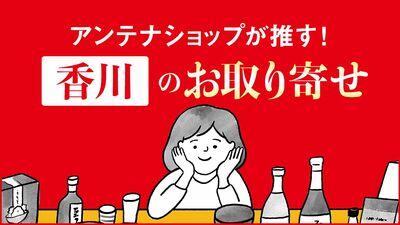 香川県・讃岐うどんとオリーブ製品の豊富な品ぞろえ〈全国お取り寄せグルメ〉