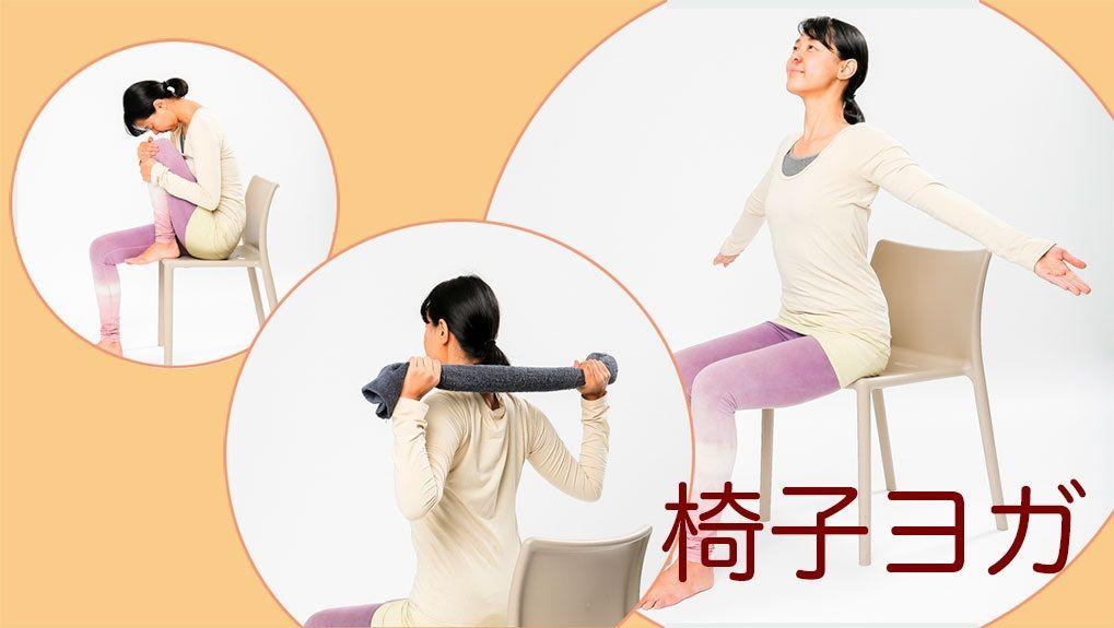 おうち時間のストレス解消に。椅子ヨガで、負の感情をリセットしよう