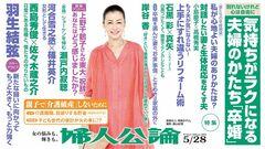 記者が見た羽生結弦の気迫。阿川佐和子と伊藤比呂美の〈女と介護〉対談。夫と上手にすれ違うリフォーム術…