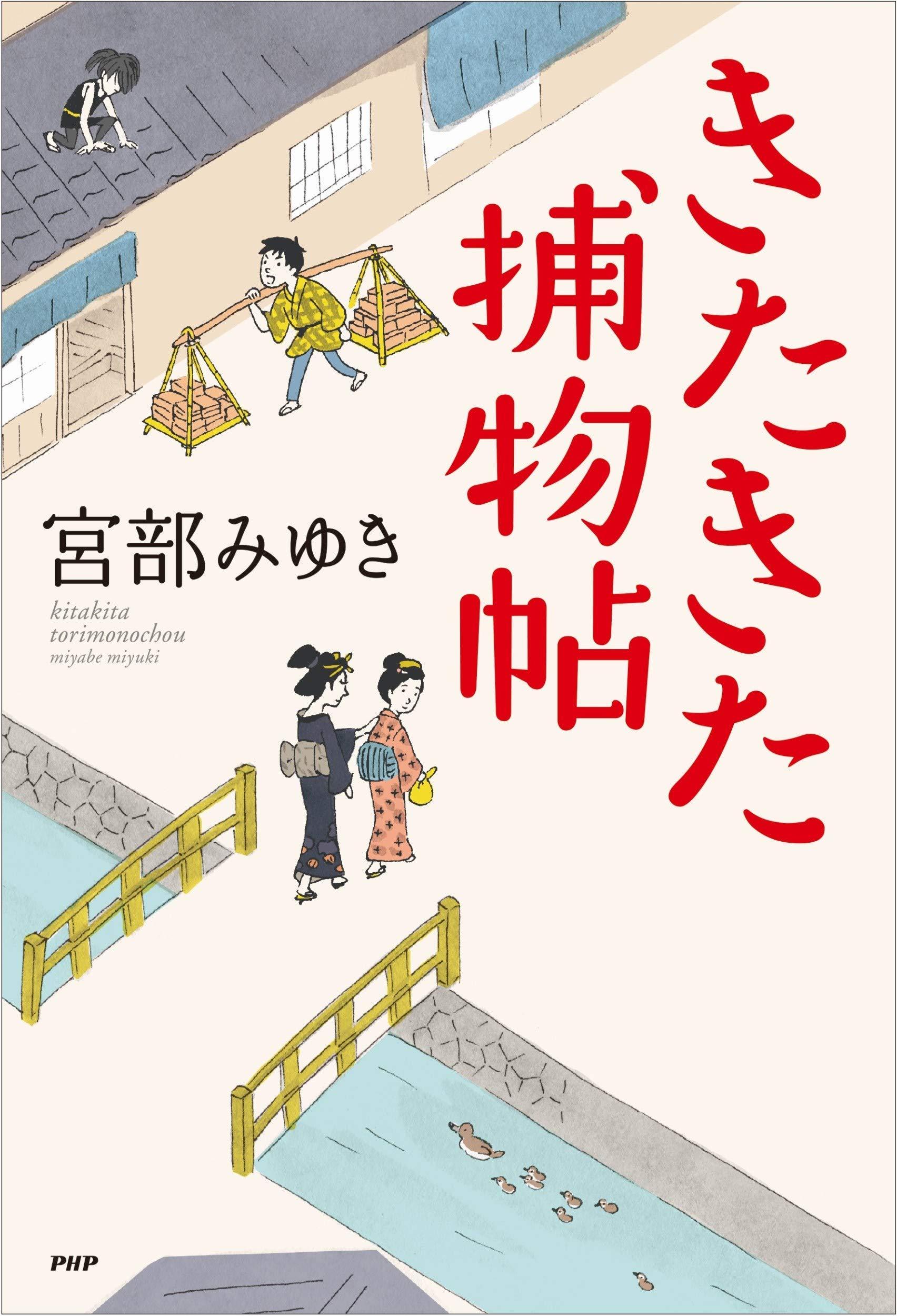 【書評】主人公の成長も楽しみな江戸時代ミステリ新シリーズ ~『きたきた捕物帖』