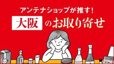 大阪府・地元でも入手困難なソースをしみこませたぬれやき煎〈全国お取り寄せグルメ〉