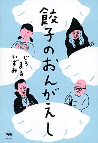 【書評】人生のなかで出会う人たちと、その人の切実な「食」 ~『餃子のおんがえし』