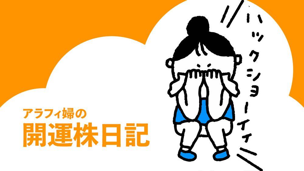 日本製紙との深い関係〈開運株日記〉