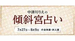 よく当たると大評判! 中津川りえの〈傾斜宮占い〉 全体運・対人運 7/27~8/9