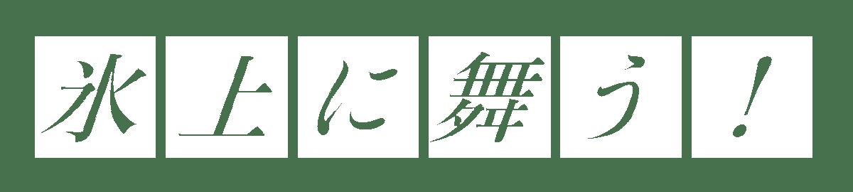氷上に舞う!Men's figure skating 2019-20