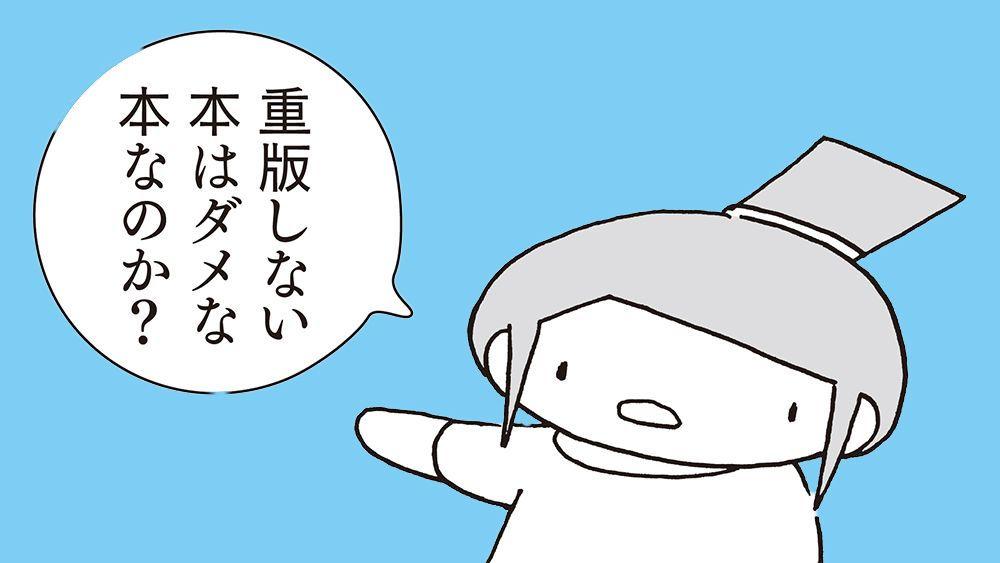 【漫画】「自分なんて無能だ…」辞表を出した部下に、編集長がかけた名言