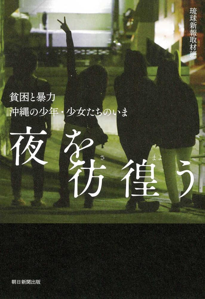 【書評】昼間は息をつめて身を隠し、闇のなかで生きる若者たち ~『夜を彷徨う 貧困と暴力 沖縄の少年・少女たちのいま』