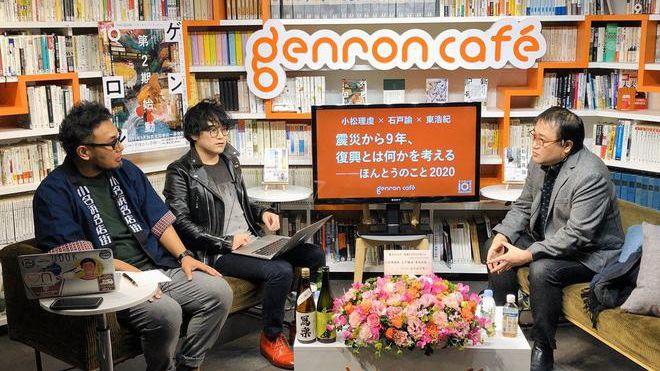 『ゲンロン戦記』東浩紀が僕に語った大いなる「失敗」