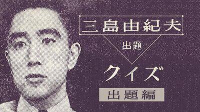 三島由紀夫クイズ・1〈出題編〉「著名な恋人たち」61年前の三島からの挑戦状!