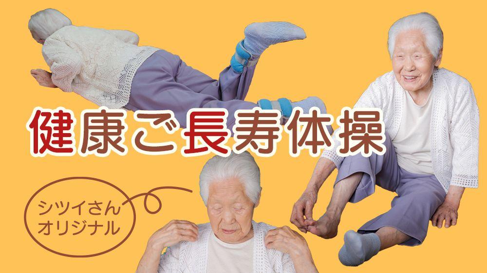 箱石シツイさんオリジナル! 70歳から34年続けている〈健康ご長寿体操〉