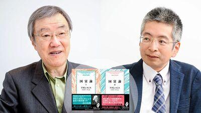 大竹文雄×出口治明「現代人が誤解してきた『国富論』の真の主張」【1】
