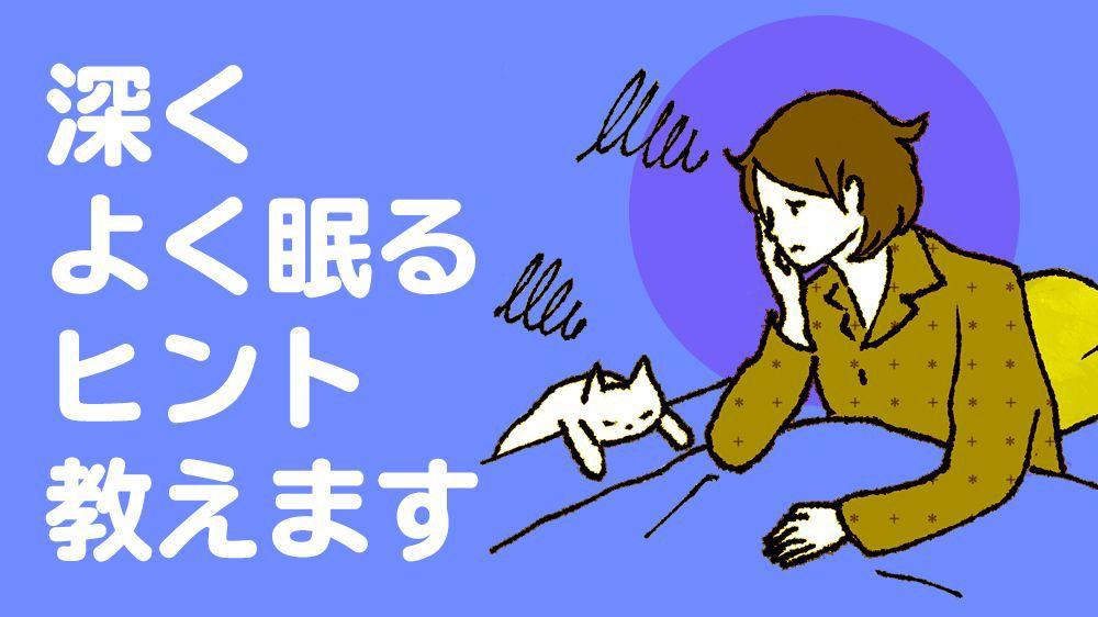 エアコンをつけ、布団をかけて眠る…専門医が教える「よい眠り」のための常識