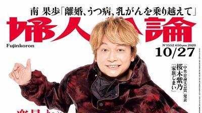 香取慎吾 「いつかできたらいいな」という夢が、3年間で実現した