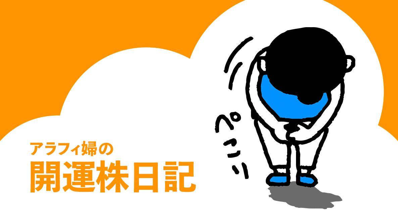 「開運株日記」東京五輪、アベノミクス……先のことはわからない