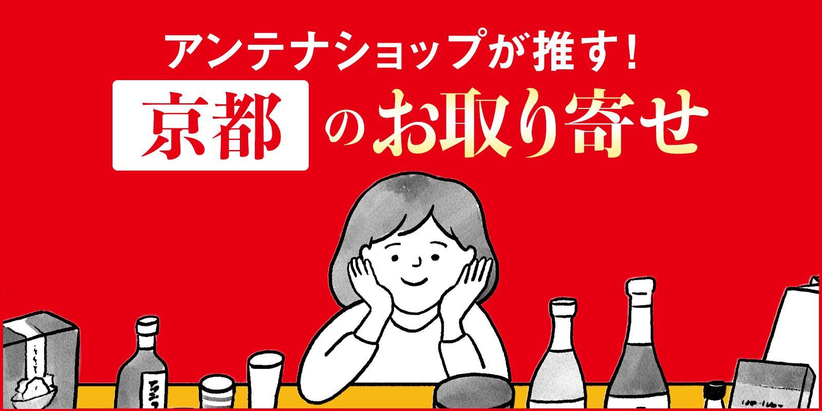 京都府・佐々木酒造「京生粋」は米、水、麹すべて京都産〈全国お取り寄せグルメ〉