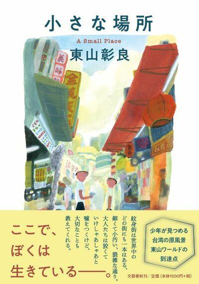 【書評】今の台湾のリアルな空気が濃厚に漂う連作短篇集 ~『小さな場所』