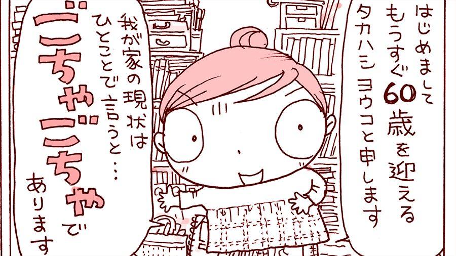 【マンガエッセイ】娘・息子夫婦との同居開始。もうすぐ60歳の漫画家、家の中の片付けに奮闘中!