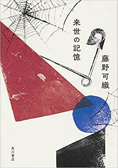 【書評】突飛だけど的確。作家の魅力を堪能できる短編集~『来世の記憶』著◎藤野可織