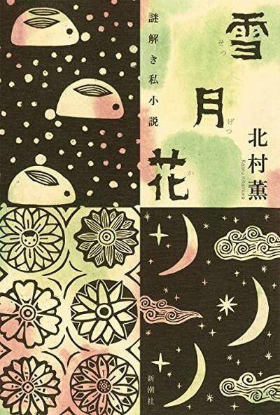 【書評】読書の達人による文学の謎解き〜『雪月花 謎解き私小説』著◎北村 薫