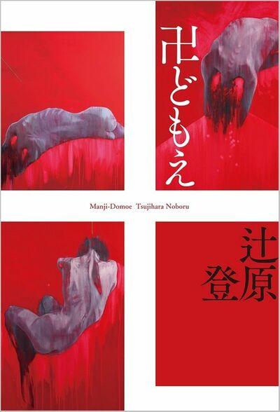 【書評】現実と虚構が入り交じる谷崎作品へのオマージュ ~『卍どもえ』
