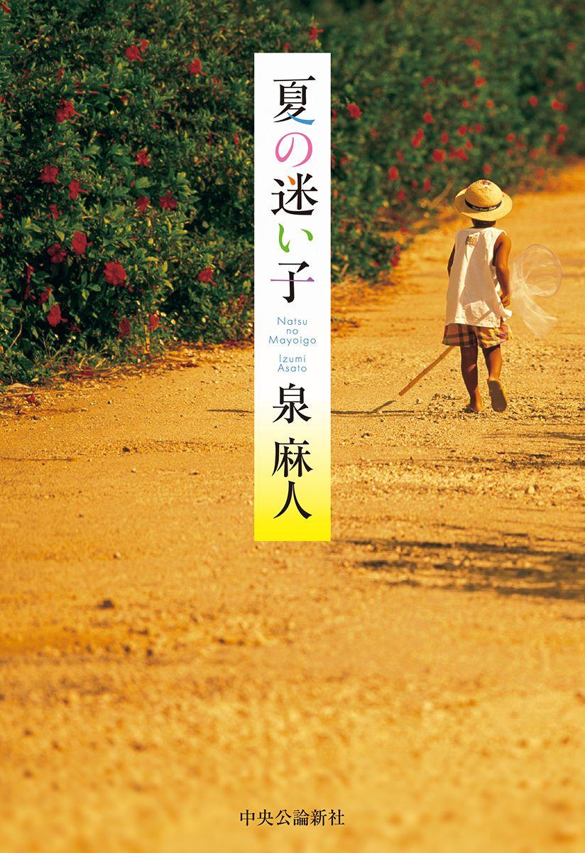 【書評】細かすぎる「懐かしの昭和」に漂う多幸感 ~『夏の迷い子』