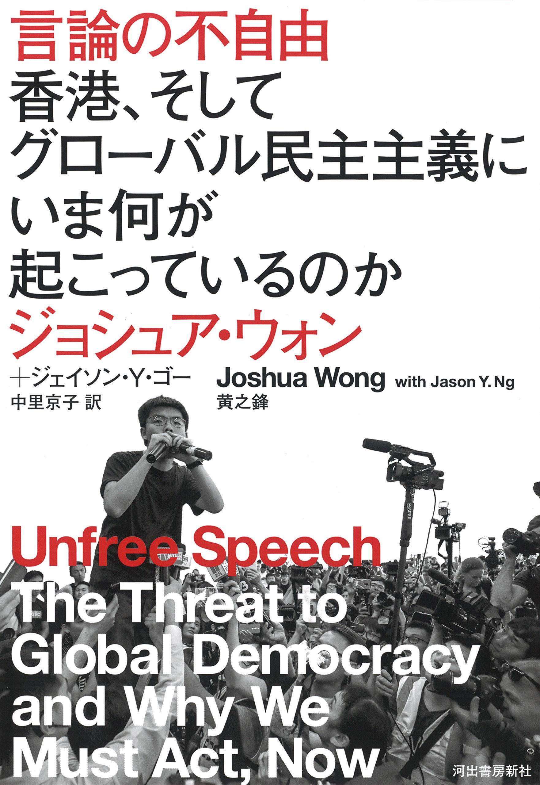香港の民主化をあきらめない若き活動家の記録~『言論の不自由 香港、そしてグローバル民主主義にいま何が起こっているのか』著◎ジョシュア・ウォン、ジェイソン・Y・ゴー
