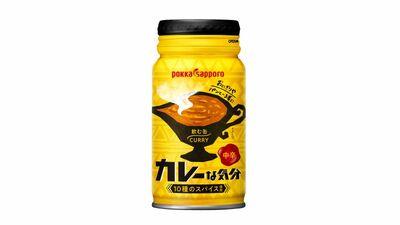 缶入りなのに本格的な味わい今人気の「飲む缶カレー」