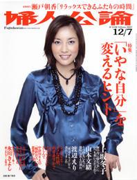 婦人公論2007年12月7日号