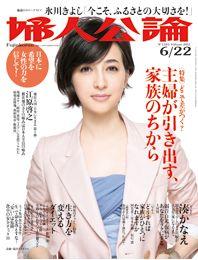 婦人公論2011年6月22日号