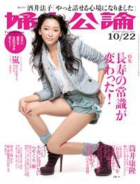 婦人公論2011年10月22日号