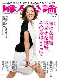 婦人公論2012年4月7日号