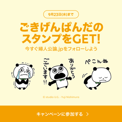 【今すぐ『婦人公論.jp』をフォロー】「ごきげんぱんだ×選べるニュース」LINEスタンプキャンペーン実施中!