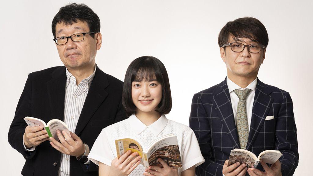 芦田愛菜×伊藤氏貴×重松清「本を見つけるのは、宝物を発見するのと同じ」【前編】
