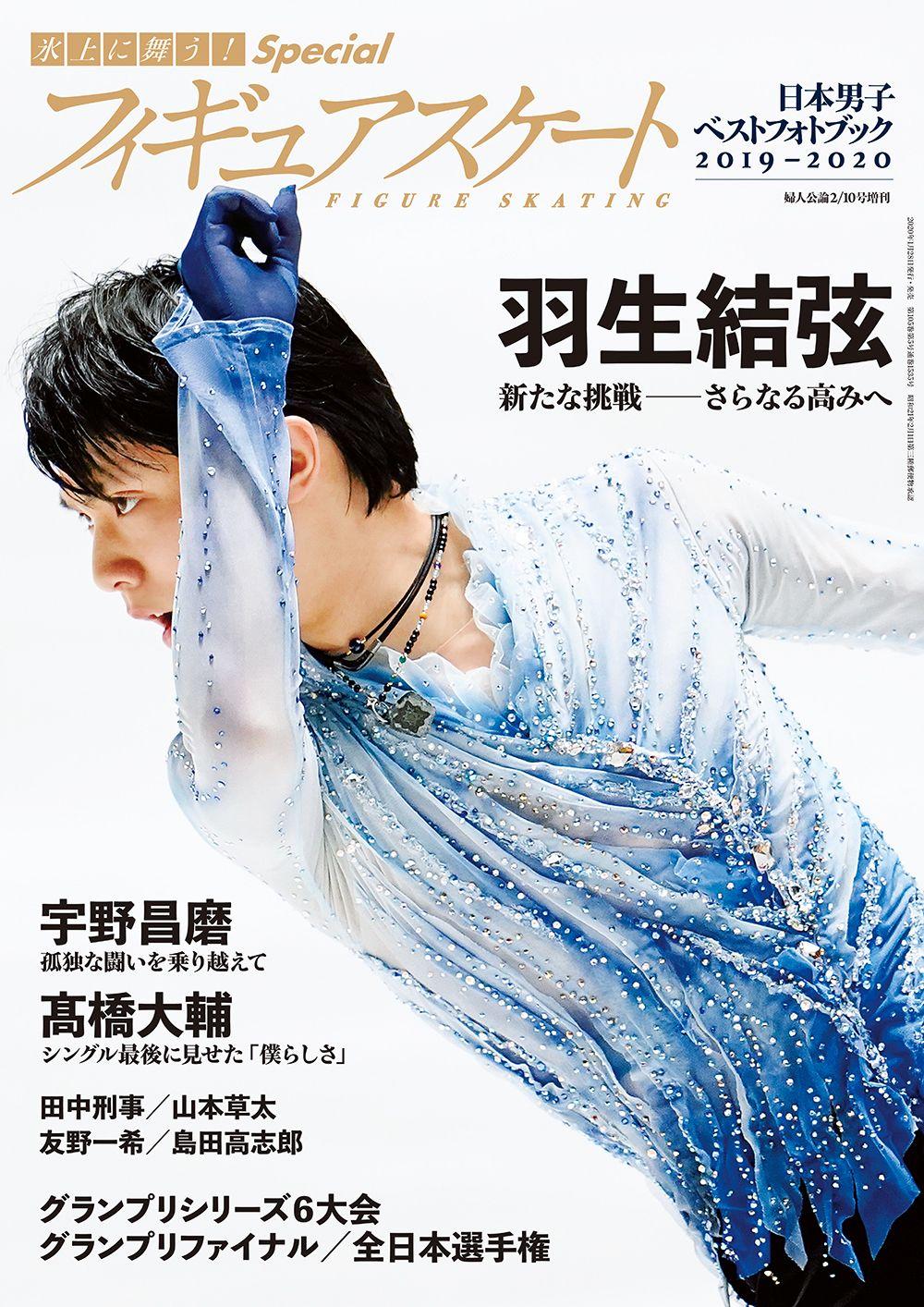 氷上に舞う! Special フィギュアスケート日本男子ベストフォトブック2019-2020