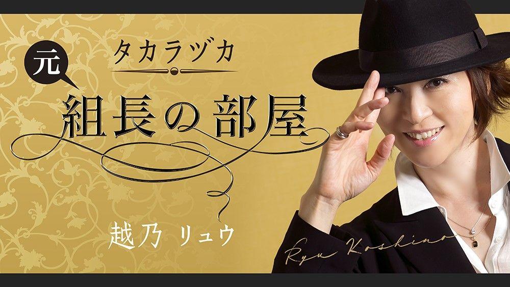 越乃リュウ「史上最年少で、宝塚歌劇団月組〈組長〉に! 理事長から言われた衝撃の一言」