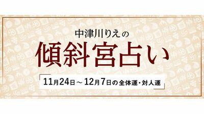 よく当たると大評判! 中津川りえの〈傾斜宮占い〉 全体運・対人運 11/24~12/7