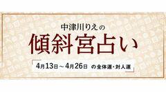 よく当たると大評判! 中津川りえの〈傾斜宮占い〉 全体運・対人運 4/13~4/26