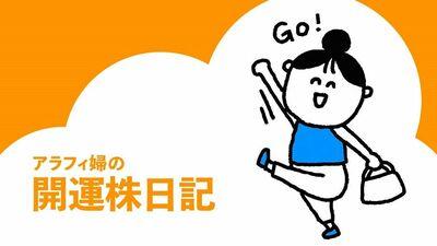 「中国の不動産バブルが弾けるも、アフターコロナ銘柄に期待!吉方位への旅で金運UPを目指します」〈開運株日記〉