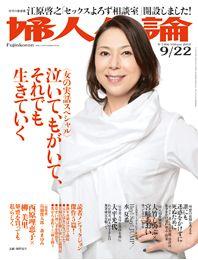 婦人公論2010年9月22日号