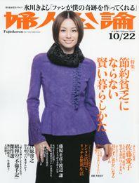 婦人公論2009年10月22日号
