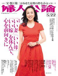 婦人公論2014年5月22日号