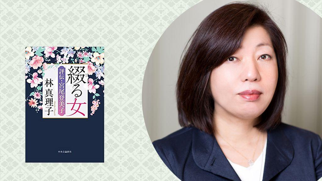 林真理子「作家が作家を描く。宮尾登美子さんの謎に満ちた人生を追って」