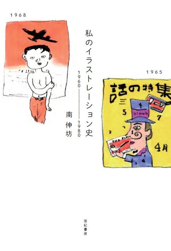 【書評】若者に昭和の大人は「好きにやれ」と言えた ~『私のイラストレーション史』