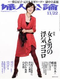 婦人公論2007年11月22日号