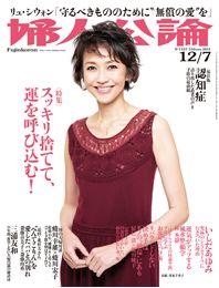 婦人公論2011年12月7日号