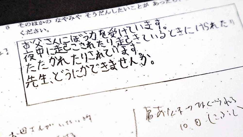 野田市の小4虐待死事件、悲劇を繰り返さないために