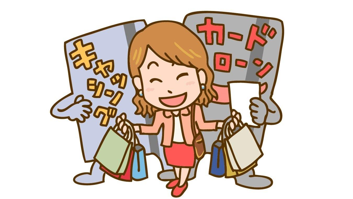 クレジットカードの使い方には気を付けて! キャッシング、リボ払い、カードローンに「お得」はありえません